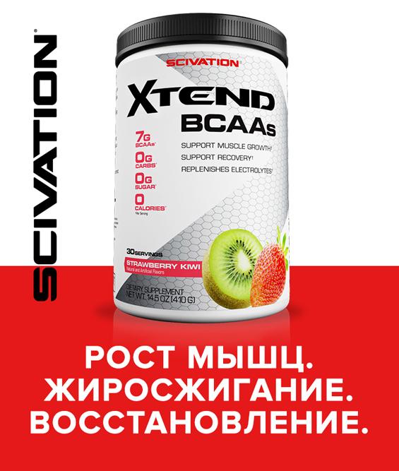 Xtend BCAA от Scivation